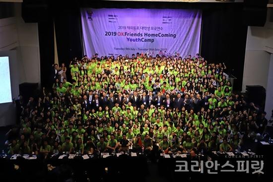 재외동포재단의 2019 재외동포 대학생 모국연수에 참가한 학생들. [사진=재외동포재단]